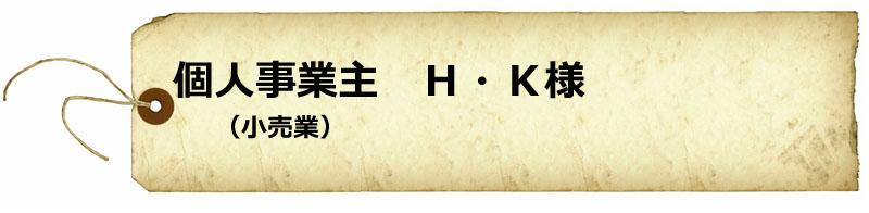 kaisyamei hk