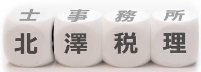 北澤税理士事務所